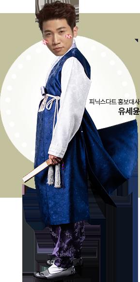 피닉스다트 홍보대사 유세윤